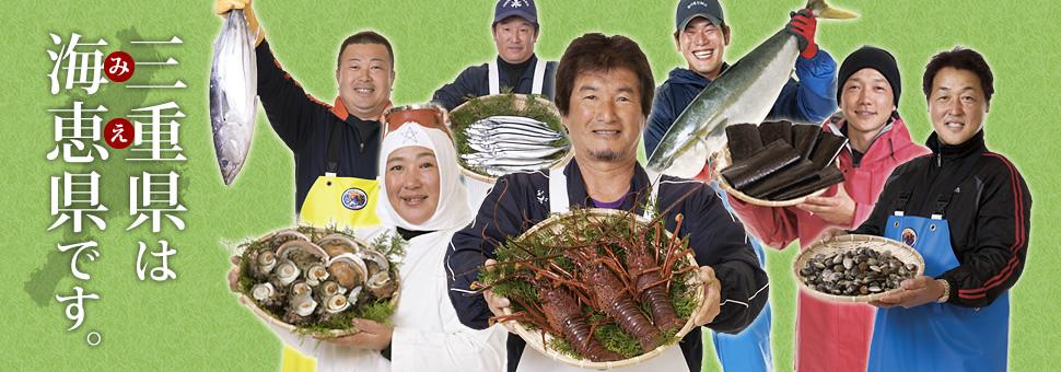 三重県漁業協同組合連合会[みえぎょれん]