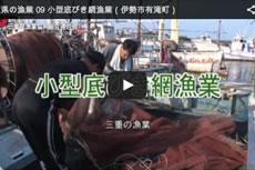 三重県の漁業 09 小型底びき網漁業(伊勢市有滝町)【動画】